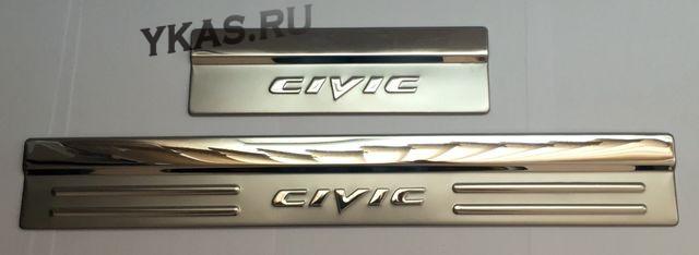 Накладки на пороги алюминиевые с тиснением  Honda Civic c 2012г-  (4шт)