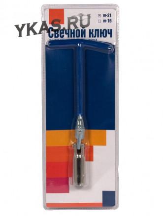 """Ключ свечной """"Nova Bright""""   21мм стандарт ,  блистер"""