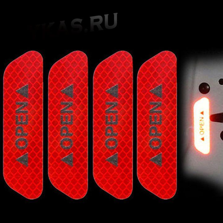 Отражаюшая наклейка на дверь 9,3см x 2см  самоклей. Красный 4шт.