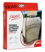 """Органайзер на спинку сидения """"Siger"""" SAFE-3 прозрачная"""