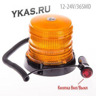 Мигалка LP-12240/12-24v/17.2w/48SMD-2835/желтая