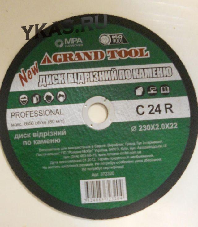 GRAND TOOL Диск отрезной по камню 125 X 2.5 X 22  (100/200)