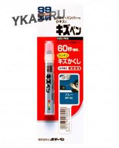 Soft99  Краска-карандаш KIZU PEN для заделки царапин  синий, 20гр.