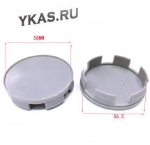 Заглушка (колпачок) на литой диск D58, наружн. d=58мм, внутр d=56,5мм. серый