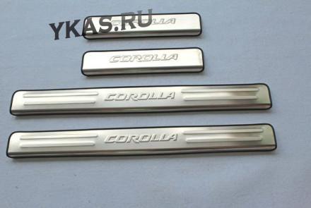 Накладки на пороги алюминиевые с тиснением  Toyota Corolla c 2014г-  (4шт)