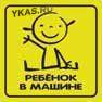 """Наклейка """"Ребенок в машине"""" желтый фон  15*15см"""