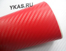 Пленка карбон 3D  Красный  3x1.52м
