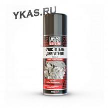 AVS  Очиститель двигателя пенный (аэрозоль) 520 мл.