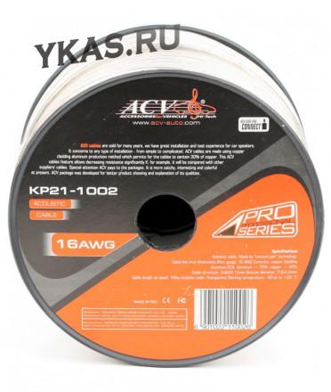 Провод бухта AVC  12AWG = 2 x 3.3мм  (50метр.)  KP21-1004
