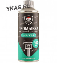 VMPAUTO iMAGNET  Мягкая промывка для двигателя (200-500км) 1 флакон на 3-5л.масла  350гр.