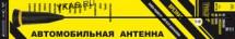 """Антенна врезная """"Триада-ВА 61-01"""" (пирамида) пруток прямой 40 см. Длина кабеля - 3 м."""