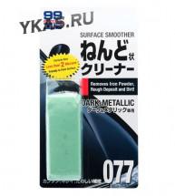 Soft99  Очиститель кузова на основе глины  Surface Smoother для темных, 150гр.