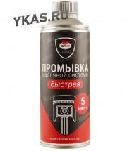 VMPAUTO RESURS  Быстрая промывка двигателя  (5-10минут)  350гр.