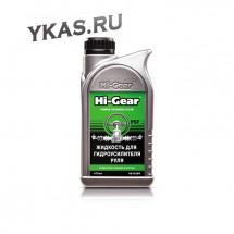 HG 7039R Жидкость для гидроусилителя руля (473мл.)  Без цвета