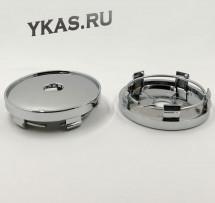 Заглушка (колпачок) на литой диск D60, наружн. d=60мм, внутр d=56мм. хром