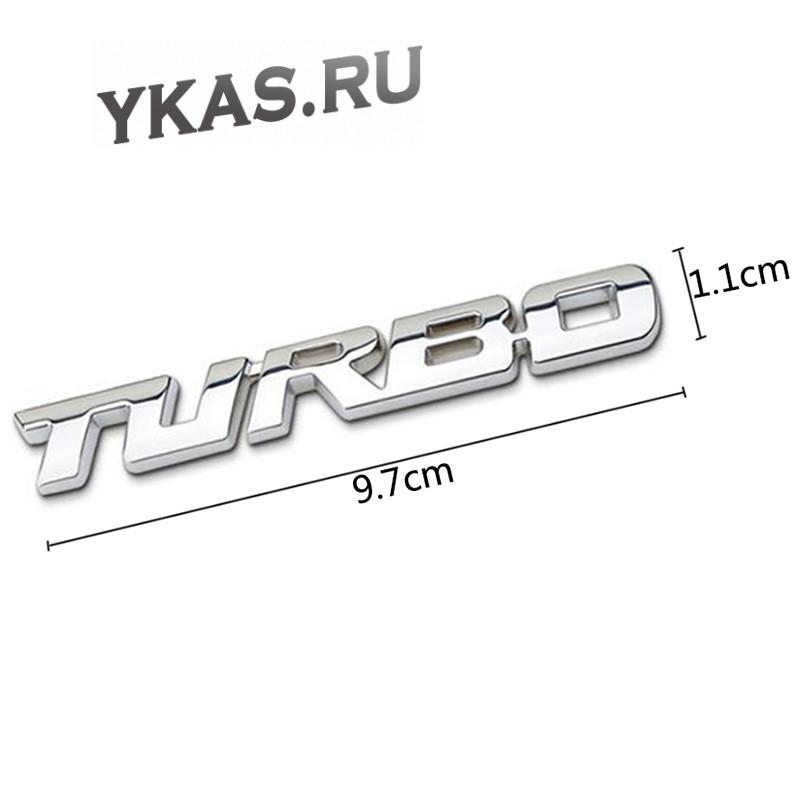 Наклейка 3D   TURBO (9,7x1,1см)  Хром