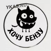 Наклейка  Хочу бензу  10x10см Белая