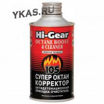 HG 3306 Супероктан-корректор (на 60 л) 325мл.