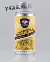 VMPAUTO Смазывающая добавка для ТНВД, 150мл
