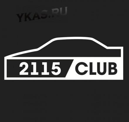 "Наклейка ""2115 CLUB"",  27,5х10см  Белый"