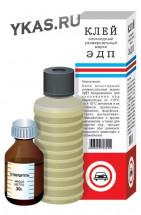 Клей эпоксидный ЭДП 280гр. Дзержинск