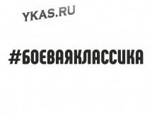 """Наклейка """"#БОЕВАЯКЛАССИКА""""  3x30см. Черный"""