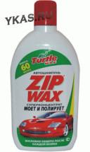 TW Шампунь - полироль  ZIP WAX с воском  1000мл. (суперконцентрат)